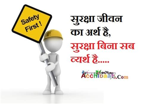 Essay on safety at workplace in hindi